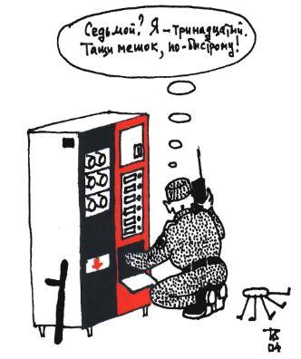 Инкассирование торгового автомата