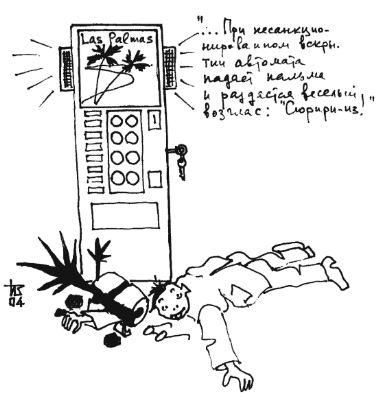 Несанкционированный доступ в торговый автомат