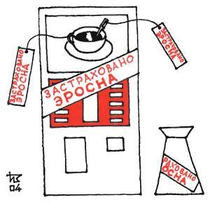 Страхование торгового автомата