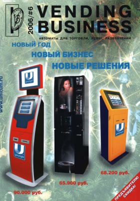 Vending Business Журнал 2006-6